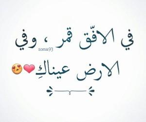 حُبْ, ﻋﺮﺑﻲ, and عيٌون image