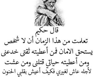 حكمة غذر الزمان خذلان image