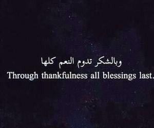 allah and begrateful image