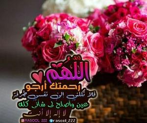 صباح الخير, القرآن الكريم, and الله image