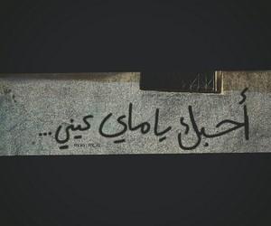 الله, حُبْ, and محادثه image