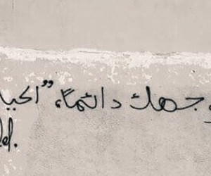 wall and ﻋﺮﺑﻲ image