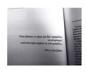 @greekquotes @book image