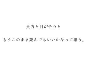 word, 言葉, and ゆめかわいい image
