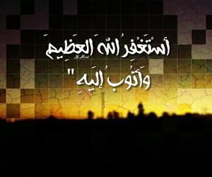 islamic and استغفار image