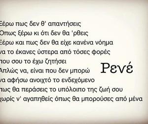 greek, text, and αγαπη image