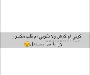 تحشيش عراقي ضحك, تصاميم عربي, and ام كرش كلمات image
