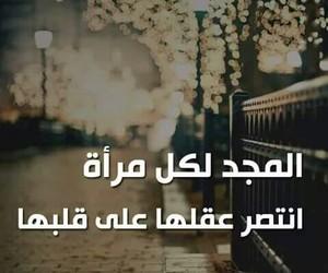 امرأه, بُنَاتّ, and دلع image