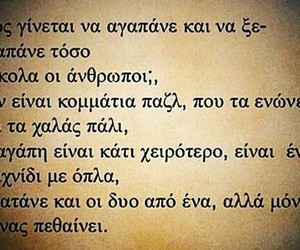 greek, heartbreak, and quotes image