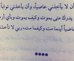 فلِتغفِري, رواية, and اثير عبدالله image