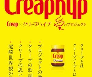 クリープハイプ and クリープ image
