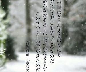ことば, japanese, and snow image