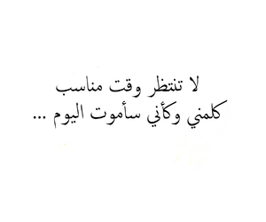 arabic, words, and arabic quotes image