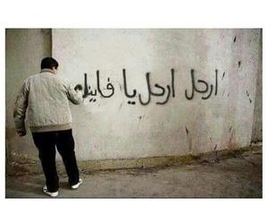 ﻋﺮﺑﻲ, كلمات كلام عبارات, and تمبلر سناب انستا تلكرام image