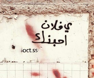 ﻋﺮﺑﻲ, تمبلر سناب انستا تلكرام, and خط جداريات image