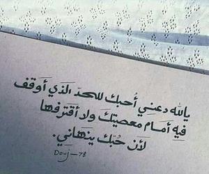 ﻋﺮﺑﻲ, كلمات كلام عبارات, and عراقي شعر نثر image