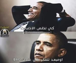 Algeria, dz, and bac image