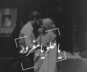 arabic, love, and حُبْ image