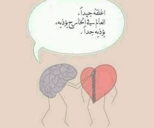 heart and عقل image
