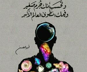 ﻋﺮﺑﻲ, arabic, and space image