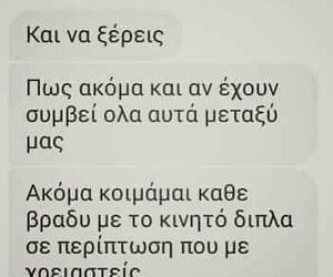 greek, quotes, and texts image