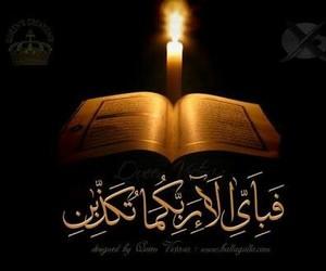 quran, verse, and surah rahman image