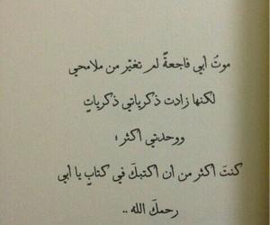 أبي, حزنً, and فقدان باب من أبواب الجنة image