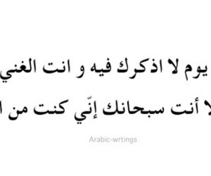 islam, quotes, and عربي image