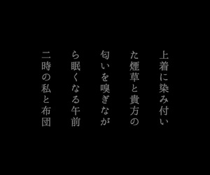 black, japanese, and text image