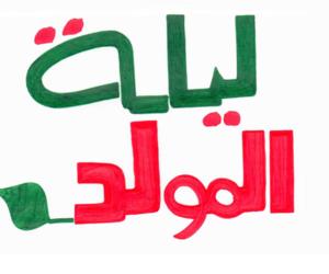 رسول الله, الدين, and المولد النبوي الشريف image