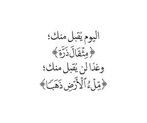 arabic, islamic, and quran image