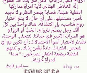 arabic, mama, and حزينة image
