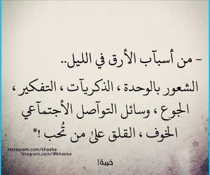 وَجع, ال۾, and حزنً image