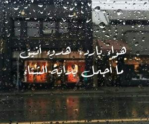 شتاءً, هواء بارد, and ما أجمل image