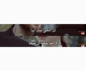 وعد, حُبْ, and وعود image