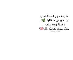 محجبات, بالعراقي, and ﺭﻣﺰﻳﺎﺕ image