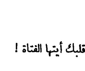 قلب, ﻓﺘﺎﺓ, and قوة image