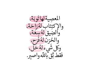 arabic, اسﻻميات, and ﻋﺮﺑﻲ image