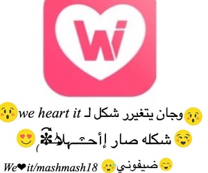 we, we heart it, and ✼┇ ححـبـﭑﭐبـههۂۦ❥ image
