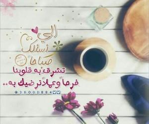 صباح الخير, قهوة, and رواق image