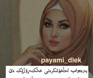 hijab, kurdish, and halabja image