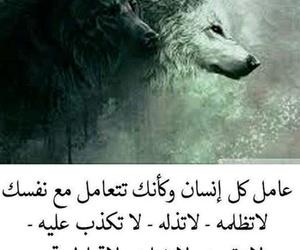 الدين, نصيحه, and كﻻم image