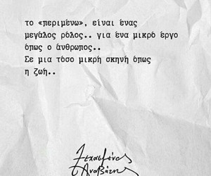 human, greek quotes, and instagram image