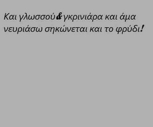 greek, quotes, and true story image