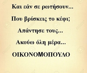 greek quotes and oikonomopoulos image