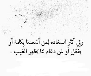 بفعل, بكلمة, and ربي أنثر السعادة image