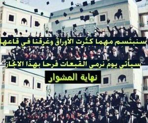 graduation and تخرج image