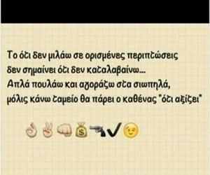 story of my life, μεγαλα λογια, and greek quotes image
