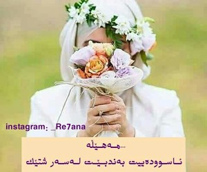 hijab, kurd, and slemany image
