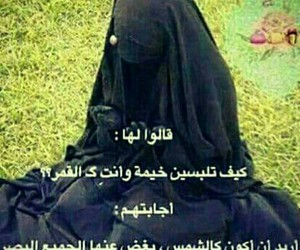 islam, jilbab, and niqab image